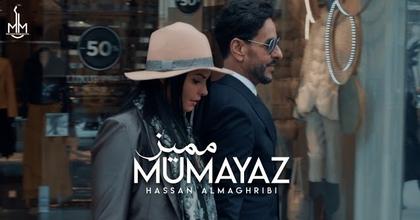 Hassan Al Maghribi - Mumayaz (Clip Exclusif 2019) حسن المغربي - مميز